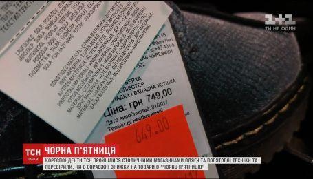 ТСН розповість про хитрощі українських продавців у Чорну п'ятницю