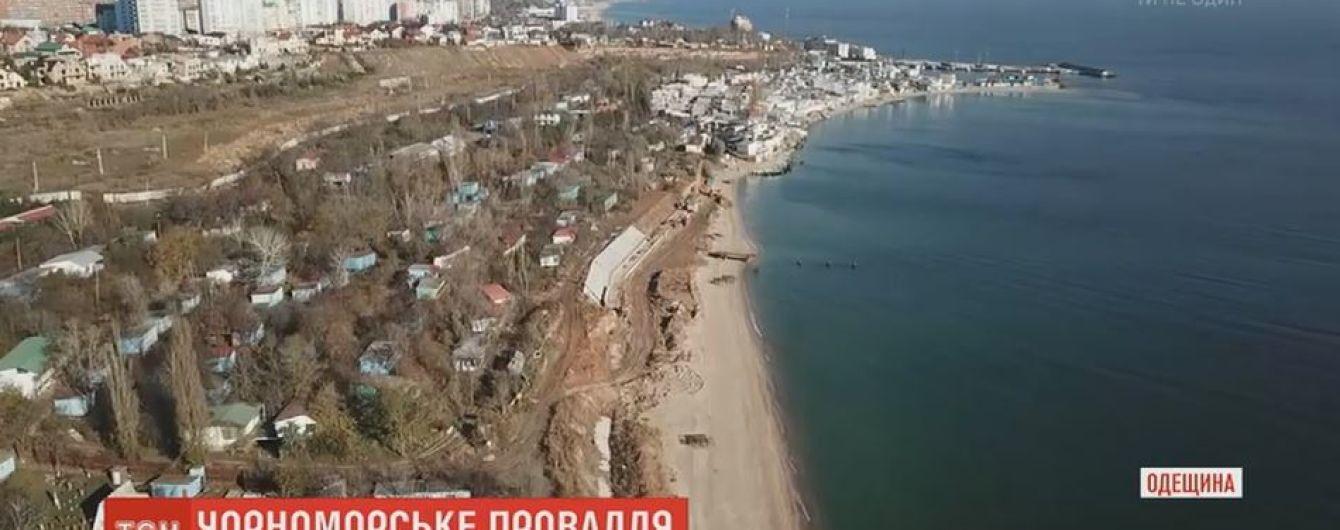 Чорноморськ сповзає в море: вже щодесять днів під воду йде майже метр людських городів