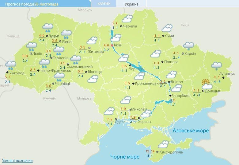 погода 26.11.2017