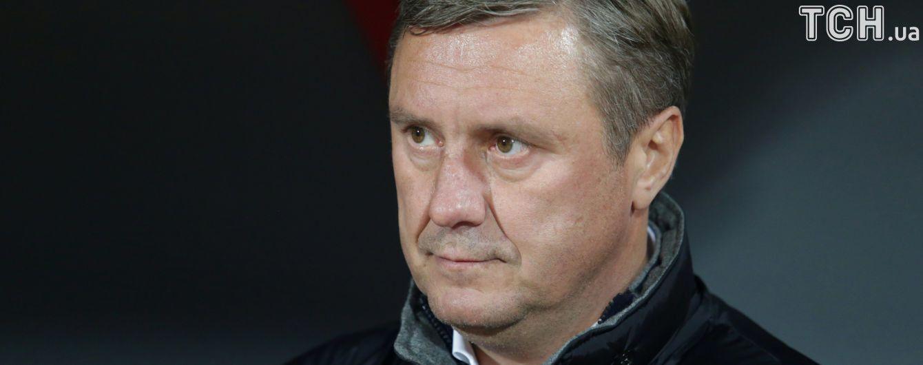 """Хацкевич назвав причину поразки в матчі зі """"Скендербеу"""""""
