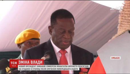 Новим президентом Зімбабве став 75-річний Еммерсон Мнангагва