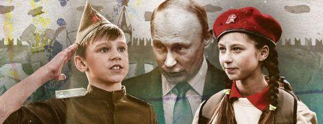 """Від комсомолу до """"Путін'югенда"""""""