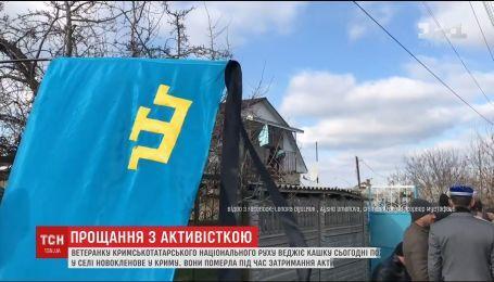 Тысячи крымских татар собрались в Крыму, чтобы попрощаться с Веджие Кашкой