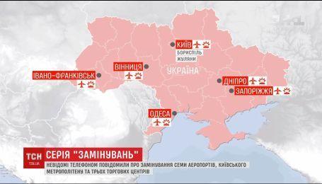 Невідомі заявили про вибухівку одразу в семи аеропортах, київському метро та трьох ТЦ