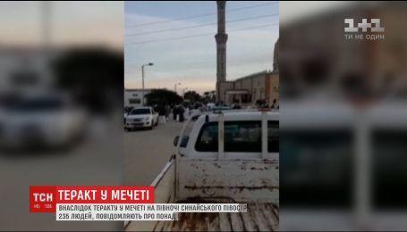 В результате теракта в мечети на севере Синайского полуострова погибло 235 человек