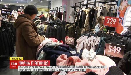 Черная пятница по-украински: магазины пользуются ажиотажем для собственных заработков