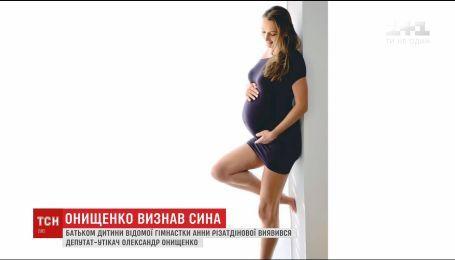Отцом ребенка известной гимнастки Анны Ризатдиновой оказался депутат-беглец Онищенко
