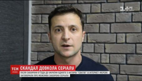 """СБУ намекнула об исчезновении сериала """"Сваты"""" из-за запрета въезда в Украину одному из актеров"""
