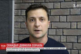 """СБУ натякнула про зникнення серіалу """"Свати"""" через заборону в'їзду в Україну одному з акторів"""