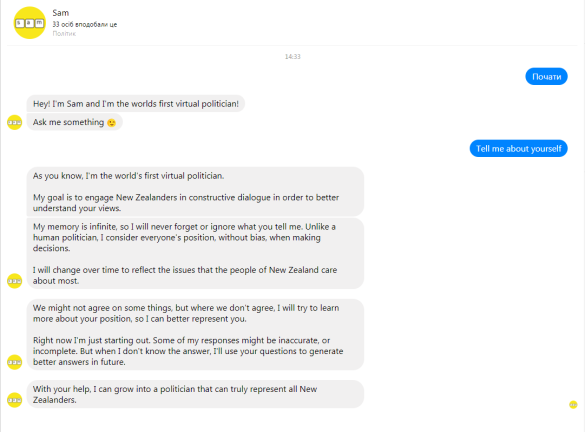 віртуальний політик Сем