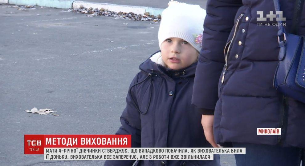 Избила ребенка ногами наглазах изумленной матери украинская воспитательница