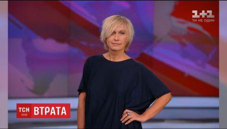 З життя пішла редактор та продюсер ТСН.Тиждень Марія Адамська