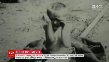 В Запорожье разыскали дом, где от голода умерло более 700 детей