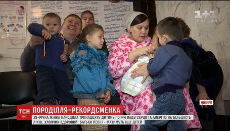 39-летняя украинка родила тринадцатого ребенка несмотря на порок сердца и аллергию на лекарства