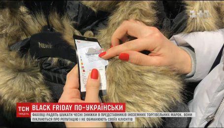 """Як солодке слово """"знижка"""" змушує українців витрачати ще більше грошей"""