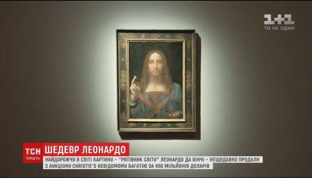 Самую дорогую в мире картину Леонардо Да Винчи продали за 450 миллионов долларов