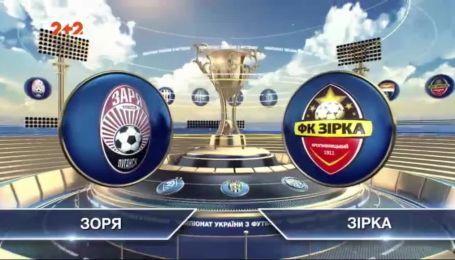 Заря - Зирка - 1:0. Видео матча