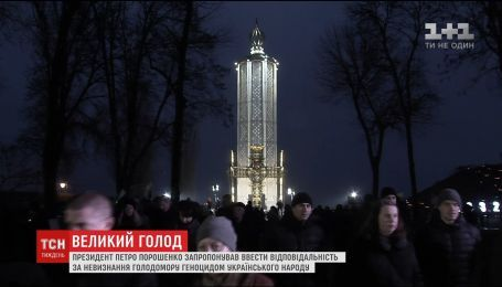 Україна вшанувала жертв геноциду українського народу 1932-1933 років