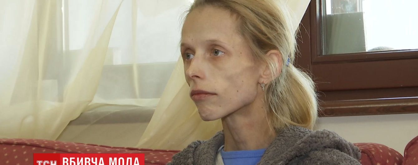 """Украинскую молодежь атакует """"уродливый недуг"""". Больная анорексией рассказала, как стала жертвой"""