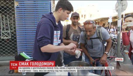 Вкус геноцида. Студенты приготовили баланду, которую ели украинцы во времена Голодомора