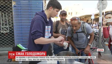 Смак геноциду. Студенти приготували баланду, яку їли українці в часи Голодомору