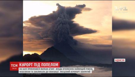 На острове Бали проснулся вулкан Агунг