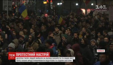 Масові протести у Румунії. Люди проти реформи податкової та судової систем
