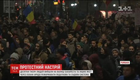 Массовые протесты в Румынии. Люди против реформы налоговой и судебной систем