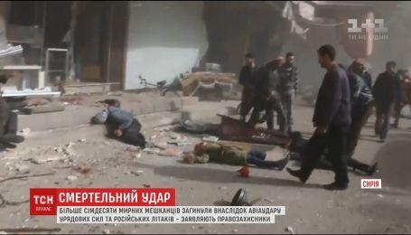 Нові авіаудари Росії по Сирії. 76 мирних мешканців людей загинули
