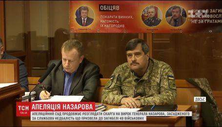 У Дніпропетровському суді знову розглядатимуть апеляцію генерала Назарова