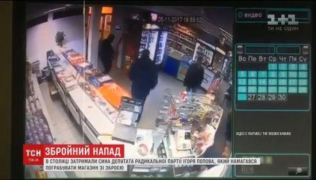 """Сина нардепа від """"Радикальної партії"""" Ігоря Попова затримали за розбійний напад"""