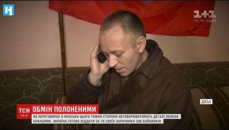 Обмін полоненими. Київ готовий віддати за сім десятків українців 306 бойовиків