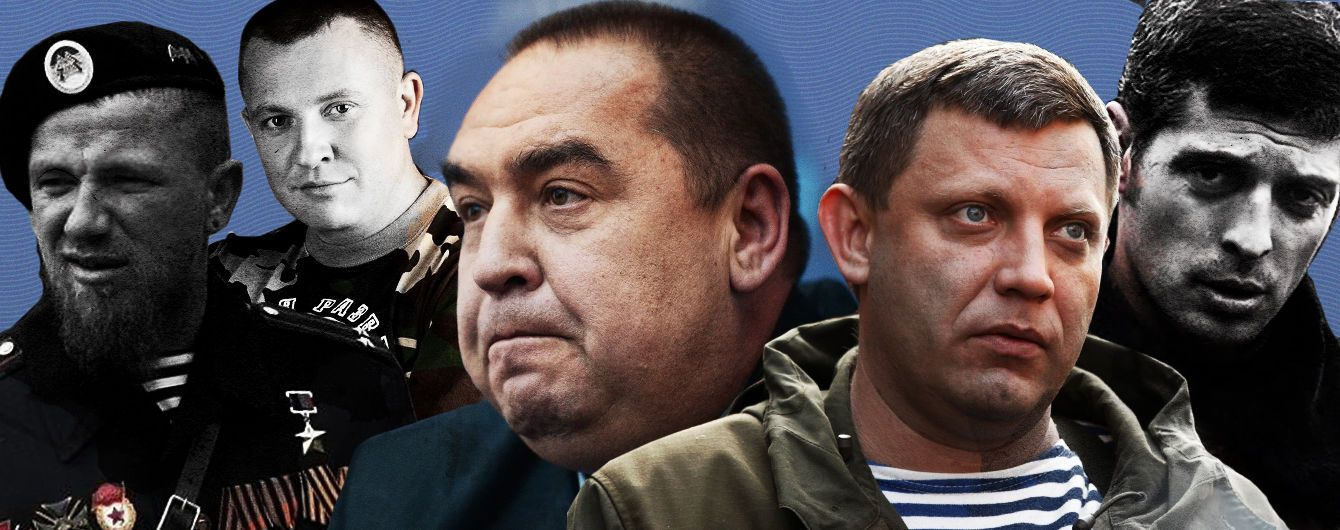 """Отправились в ад. Убийства, покушения и громкие отставки главарей """"ДНР"""" и """"ЛНР"""""""