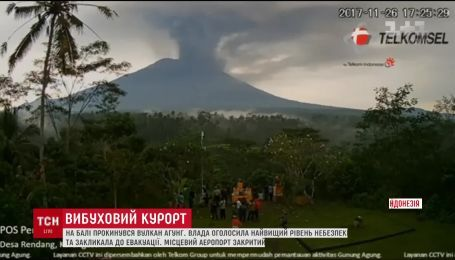 На Бали проснулся вулкан Агунг. Власти объявили высший уровень опасности
