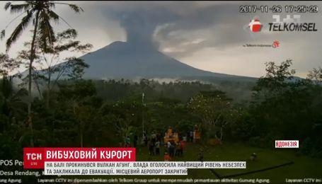 На Балі прокинувся вулкан Агунг. Влада оголосила найвищий рівень небезпеки