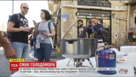 Украинские студенты устроили флешмоб в центре Тель-Авива, чтобы израильтяне признали Голодомор геноцидом