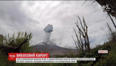 Из-за пробуждения вулкана с Бали не могут вылететь около 60 тысяч туристов