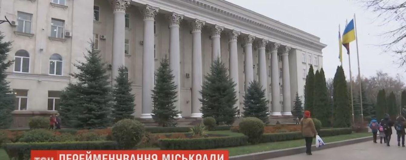 Депутаты Кропивницкого переименовали городскую раду