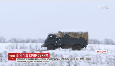 Українська армія втратила чотирьох бійців у запеклому бою під Кримським
