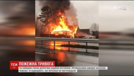 На Обухівській трасі загорілась дерев'яна будівля ресторанного комплексу