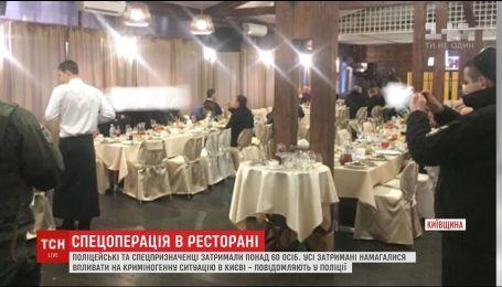 В Пуще-Водице задержали десятки человек, пытавшихся влиять на криминогенную ситуацию в Киеве