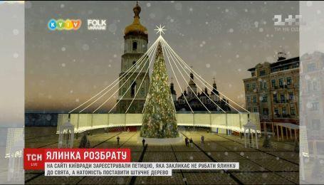 В Киевсовете призывают не рубить елку к празднику, а поставить искусственное дерево