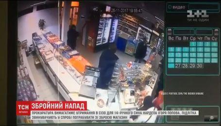 Прокуратура вимагатиме два місяці арешту для сина Ігоря Попова