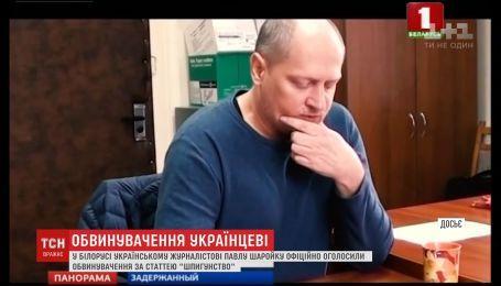 Затриманому в Білорусі Павлу Шаройку оголосили обвинувачення
