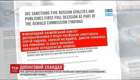 МОК пожизненно дисквалифицировал 5 российских спортсменов за нарушения антидопинговых правил