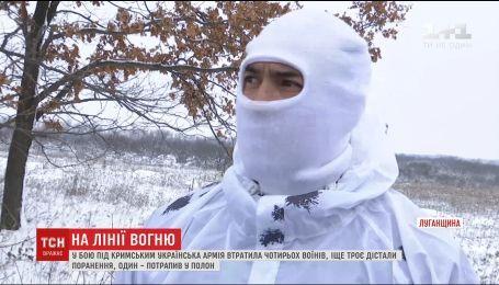 Военные рассказали о самом жестком бое последних месяцев у Крымского