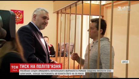 Адвокат Сущенка розповів, що росіяни хочуть вибити зізнання із українського журналіста
