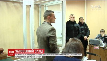 В Одессе суд избрал меру пресечения активисту, который разбил голову начальнику полиции