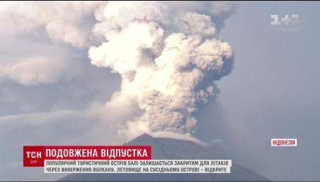 В Индонезии на известном курорте Бали продолжает бушевать вулкан