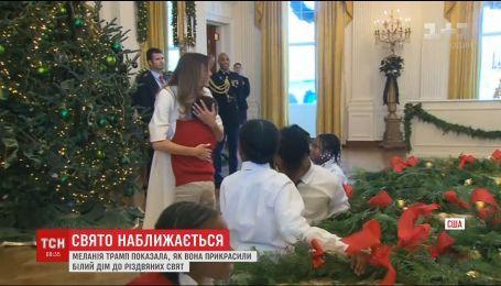 Меланія Трамп показала, як вона прикрасила Білий Дім до Різдва